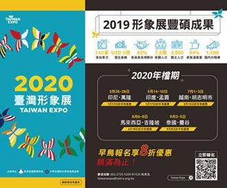 2020台灣形象展 錢進印尼報名開跑