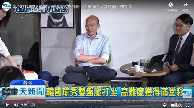 韓國瑜的招牌盤腿博恩做不來,笑稱自己(褲檔)有卡東西。(圖/中天新聞)