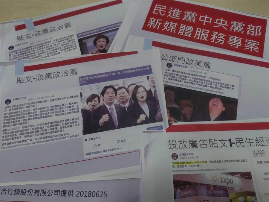 邱毅等人公布南風公司回報民進黨中央攻擊賴清德等人的成果報告。(黃福其攝)