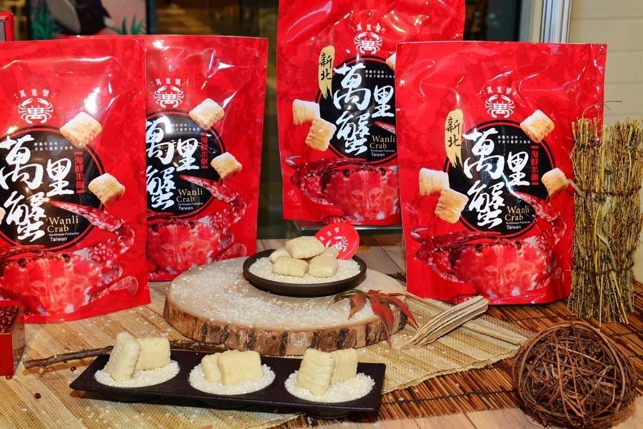 新北市府與業者合作推出萬里蟹海鮮米餅。(新北市漁業處提供/譚宇哲新北傳真)