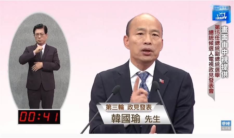 國民黨總統候選人韓國瑜。(擷取自中時電子報直播)