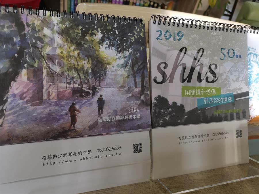 興華高中推出2020年桌曆。〔謝明俊攝〕