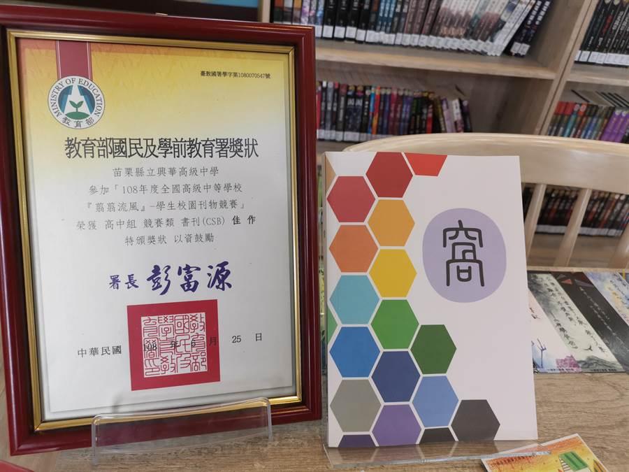 興華高中的校刊榮獲教育部全國校園刊物競賽佳作。〔謝明俊攝〕