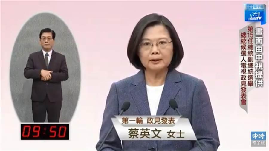總統蔡英文。(中視提供)
