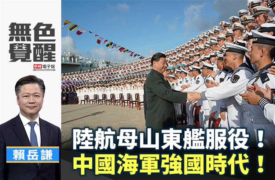 無色覺醒》賴岳謙:陸航母山東艦服役!中國海軍強國時代!(圖/新華社)