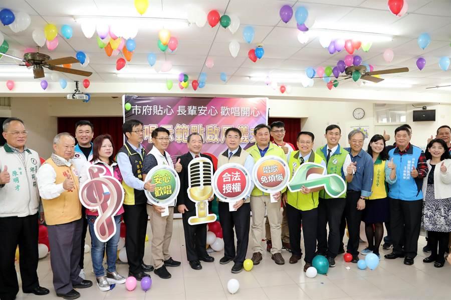 台南市政府下午舉辦歡唱示範點啟用儀式。(台南市政府提供/曹婷婷台南傳真)
