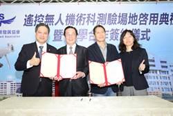 新北市首座「遙控無人機術科測驗場地」於東南科技大學正式啟用