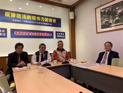 民進黨強推《反滲透法》學者:藍候選人恐被扣紅帽逮捕