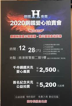 千件「鋼鐵H夾克」28日開放搶購 另20件由韓國瑜親自拍賣
