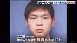 震驚日本福岡滅門血案 陸籍學生魏巍絞刑處決