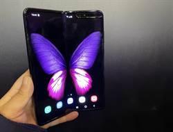 [有影]三星Galaxy Fold動手玩 隨意折不會壞大螢幕看片更爽快