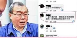 邱毅爆暗黑網軍真相遭攻擊  王炳忠赴松山分局報案