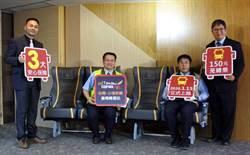 全臺首創高雄機場跨市直達到臺南的快線車定109年1月15日啟航