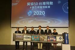 貿協即將50周年 黃志芳提明年七大拓銷策略布局全球
