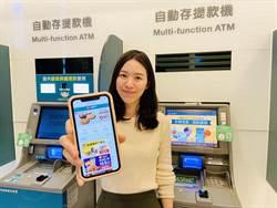 中信銀首創「ATM個人化服務」 酷碰點數用LINE搞定