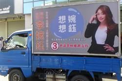 「想想婉鈺」宣傳車繞行斗六 競選歌曲「愛情的騙子我問你」