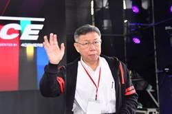 柯文哲爆料:明年內閣總辭 鄭文燦接班