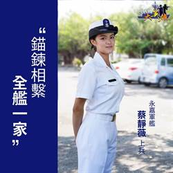 海軍女上兵「站很挺」 宅神朱學恒一看說話了