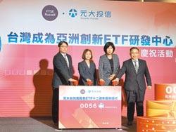 元大投信董事長劉宗聖:ETF超夯 受益人數將突破百萬