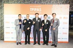 推動個資保護與管理制度 資策會TPIPAS十年有成
