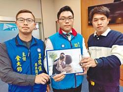 藍青年團揭露 臉書禁傳蔡親童照