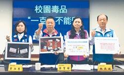 國民黨台南選將宣誓反毒 1克不留