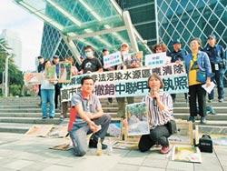 廢爐渣回填未清除 旗山大林居民抗議