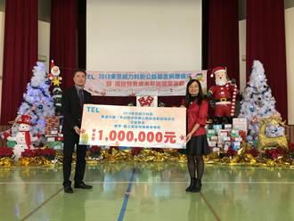 東京威力科創慨捐100萬元耶誕禮物 特教生樂透!
