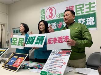 院會下周處理反滲透法 綠黨團籲全民閱讀條文就事論事