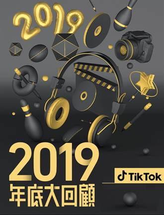 TikTok 2019 短影音排行榜公開 台灣瘋美食健身與萌寵
