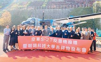 退役鯊魚機 進駐朝陽成校園新地標