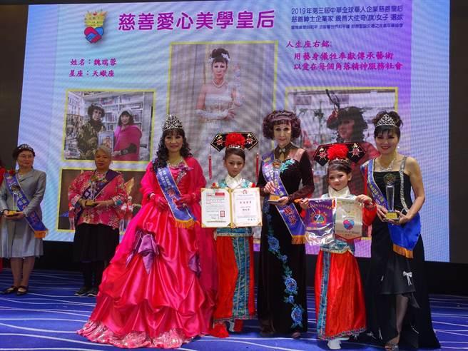 「中華全球百業文創交流協會」主辦的2019第三屆中華全球華人企業慈善皇后、慈善紳士企業家及親善大使奇(旗)女子選拔活動。(主辦單位提供)