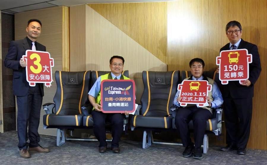 台南市長黃偉哲市長(左二)親自宣布「台南-小港機場快線」(Tainan Express)於109年1月15日正式啟航。圖/陳惠珍
