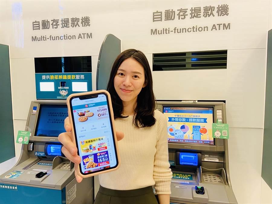 中信銀行首創「ATM個人化服務」,酷碰點數用LINE搞定。(中信提供)