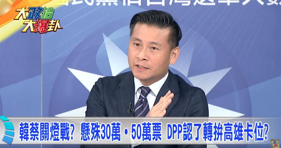 《大政治大爆卦》选战倒数16天!恐中、芒果乾、反渗透法三招 逼人民噤声?