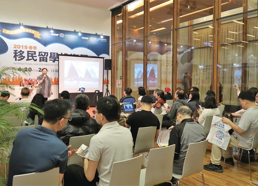 4月舉辦的「春季移民留學投資展」,現場吸引不少民眾前來參觀諮詢。圖/業者提供
