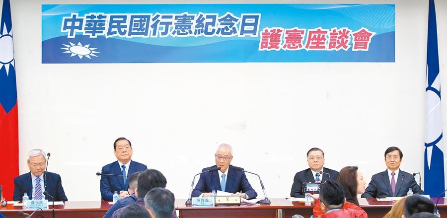 國民黨25日舉辦中華民國行憲紀念日護憲座談會。(本報系記者鄭任南攝)