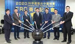 機器人大賽!中科取得「2020 FRC科學園區台中區域賽」主辦權