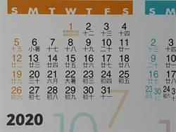 年曆錯印就被抹紅 藍主委反嗆桃市府