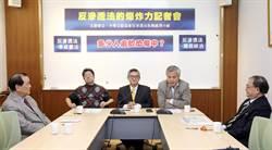 中華泛藍協會:反滲透法將發生嚴重寒蟬效應