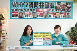 綠議員質疑林國春親共 林國春:選舉沒品、不道德