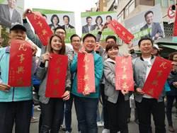 民進黨趙天麟 衝刺高雄最大選區發春聯