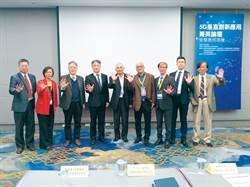 台灣別錯過! 5G垂直創新整合商機無限