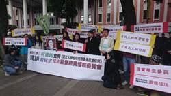 大學教師赴教育部陳情 籲修法設置經費稽核委員會