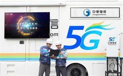 中華電信工程人員總動員 秀5G嗨翻2020跨年