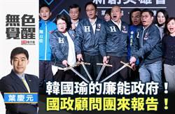 無色覺醒》葉慶元:韓國瑜的廉能政府!國政顧問團來報告!