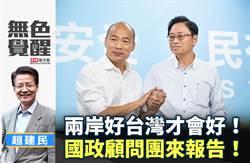 無色覺醒》趙建民:兩岸好台灣才會好!國政顧問團來報告!