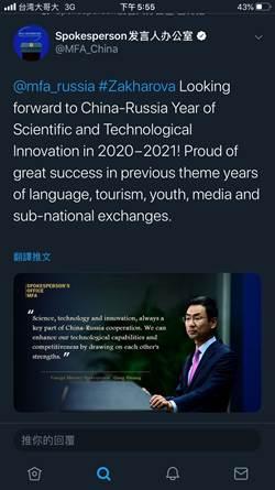 快評》中國推特外交