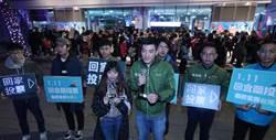 民主進步黨青年部呼籲宜蘭青年返鄉投票