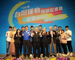 台灣體育運動促進會感恩餐會 運動員感謝企業贊助